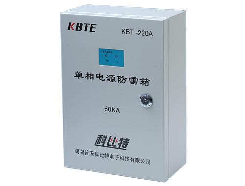 单相电源万博app手机版官网下载箱KBT-220