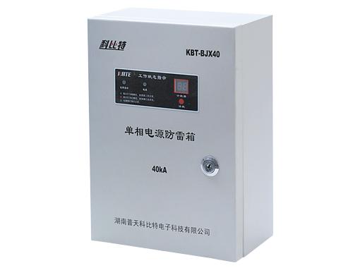 模块化单相电源万博app手机版官网下载箱KBT-BJX40/220