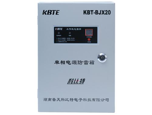 模块化单相电源万博app手机版官网下载箱KBT-BJX20/220