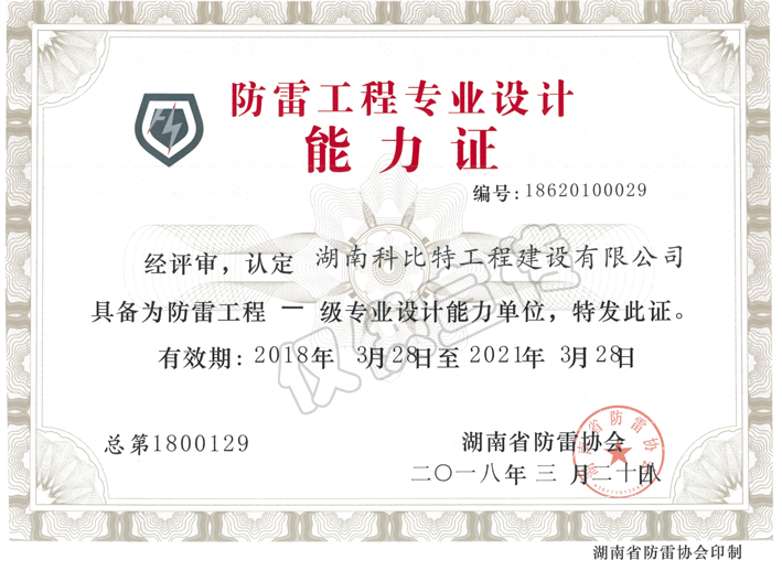 省万博app手机版官网下载协会万博app手机版官网下载工程专业设计能力证书