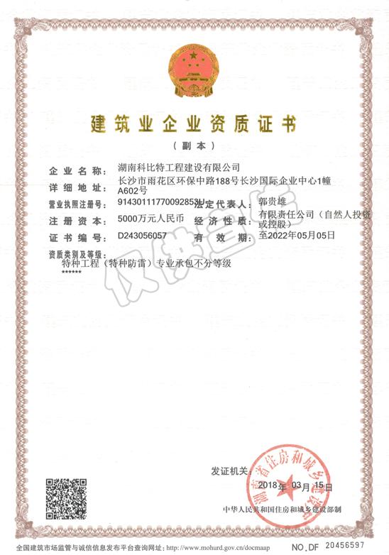 特种工程(特种万博app手机版官网下载)专业承包不分等级资质证书