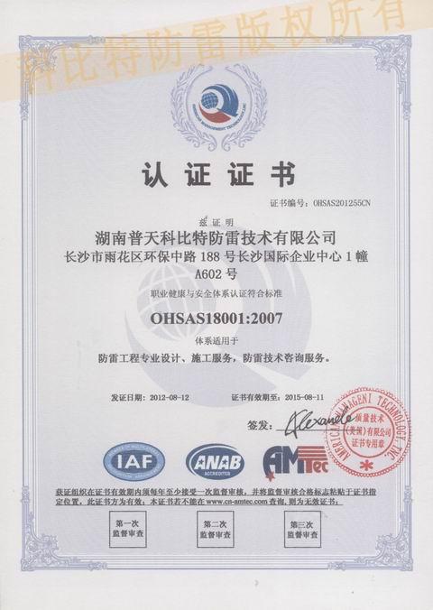 职业健康与安全体系认证