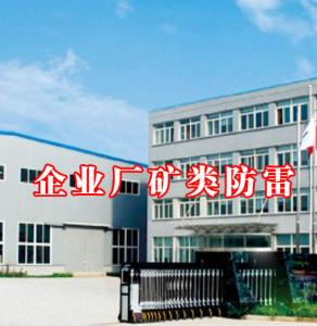 贵州企业厂矿及其它万博app手机版官网下载工程典型案例