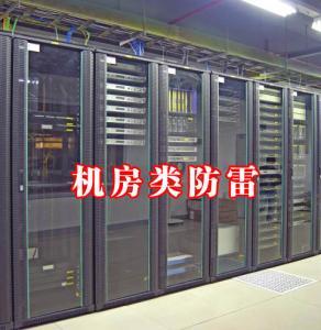 贵州机房万博app手机版官网下载工程典型案例